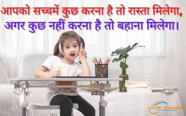 Thoughts! Motivational Quotes! Suvichar in Hindi! Students